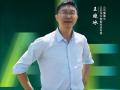 王晓斌:数智化转型——家禽养殖业发展的必由之路